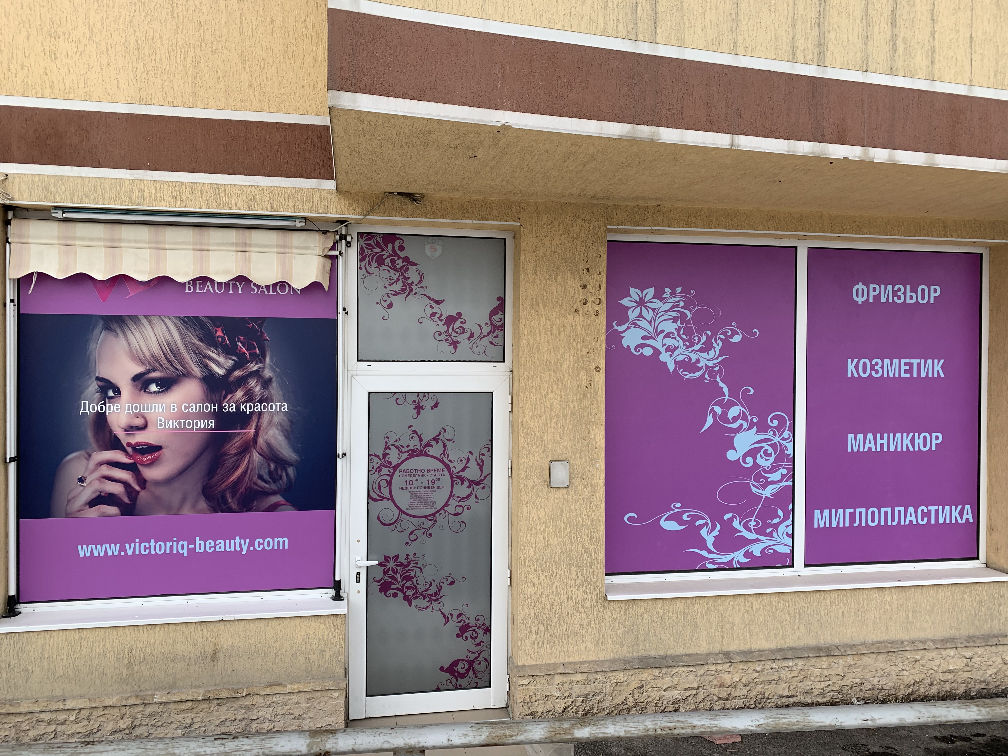 Victoria-Beauty Salon